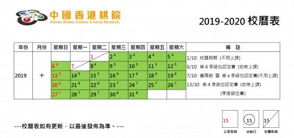 AY2019-20_School Calendar_F_20190508_Oct-01