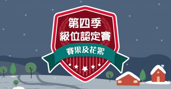 20181122-2019級位賽-賽果及花絮04