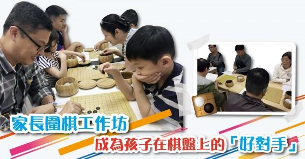 20191118-1200x628-家長圍棋工作坊-op 1