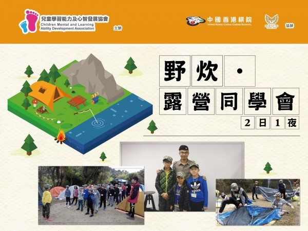 20200108-野炊·露營同學會1200x900jpg
