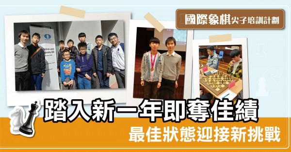 20200201-1200x628px-國際象棋尖子培訓計劃_op