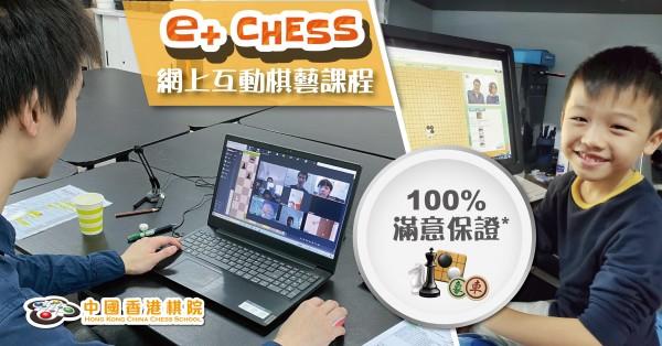 1200x628px-e+chess信心保證-op_工作區域 1_edit