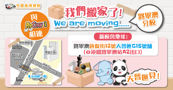 1200x628px-we are moving-op_edit