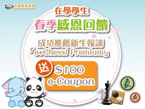 20200330_推薦新生e+chess_Premium_CMS_OP2_工作區域 1