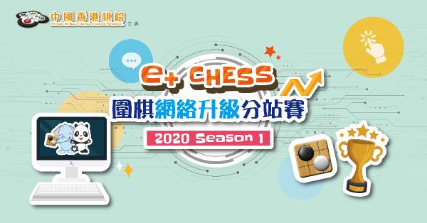 20200422-1200x628-2020年圍棋進階網絡錦標賽_工作區域 1_edit