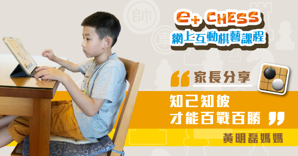 20200522-黃明磊家長訪問-476X249 banner-01_resize