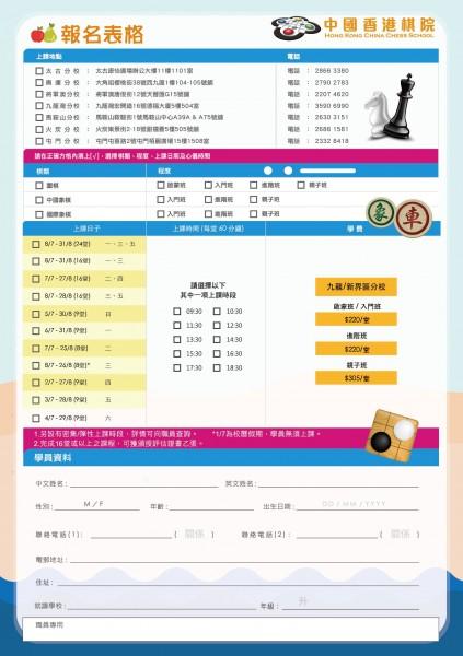 (已壓)RGB-A5-九龍-新界區_工作區域 1 複本