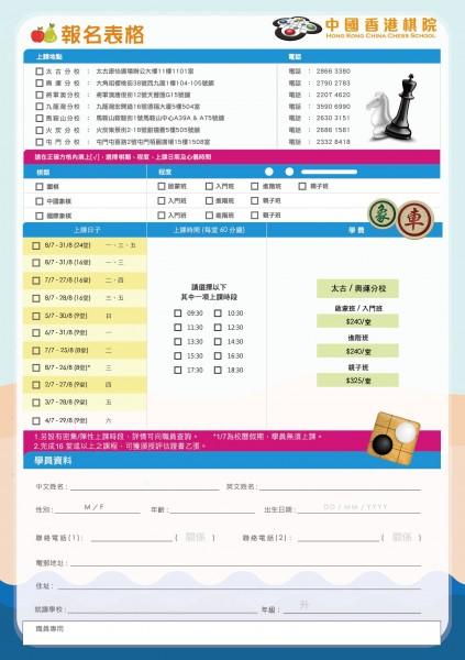 (已壓)RGB-A5-太古 - 奧運分校