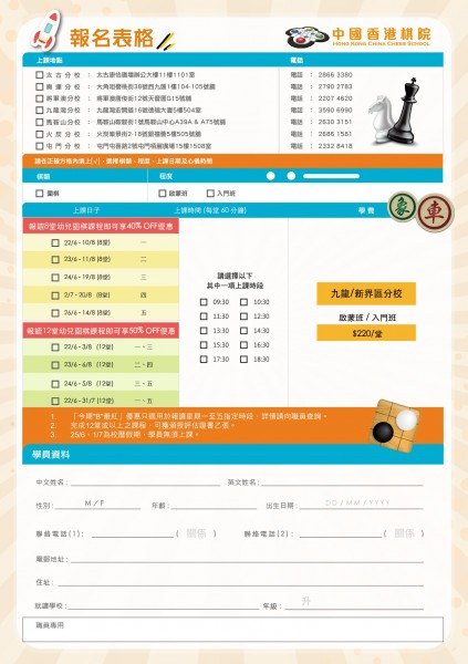 RGB-20200529-A5-今期B最紅-九龍-新界區_compressed
